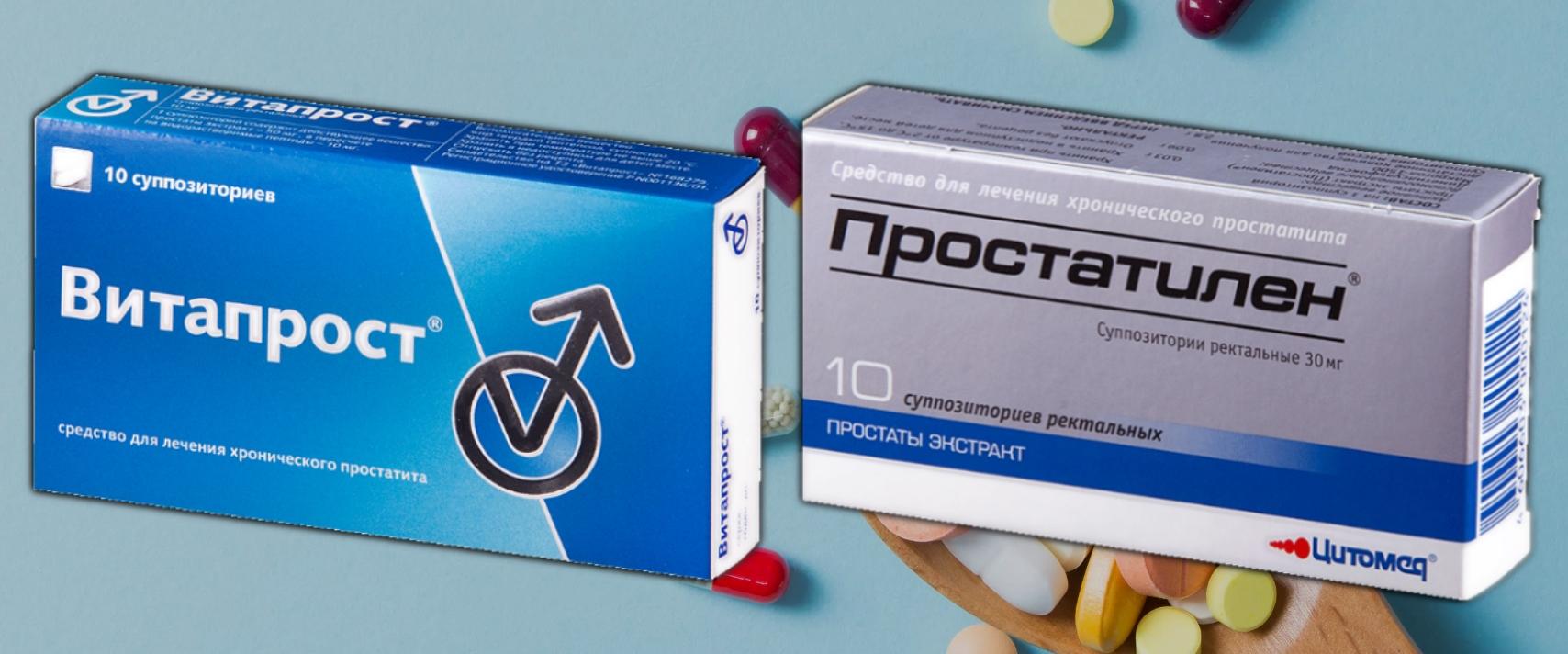 Недорогие лекарства от простатита