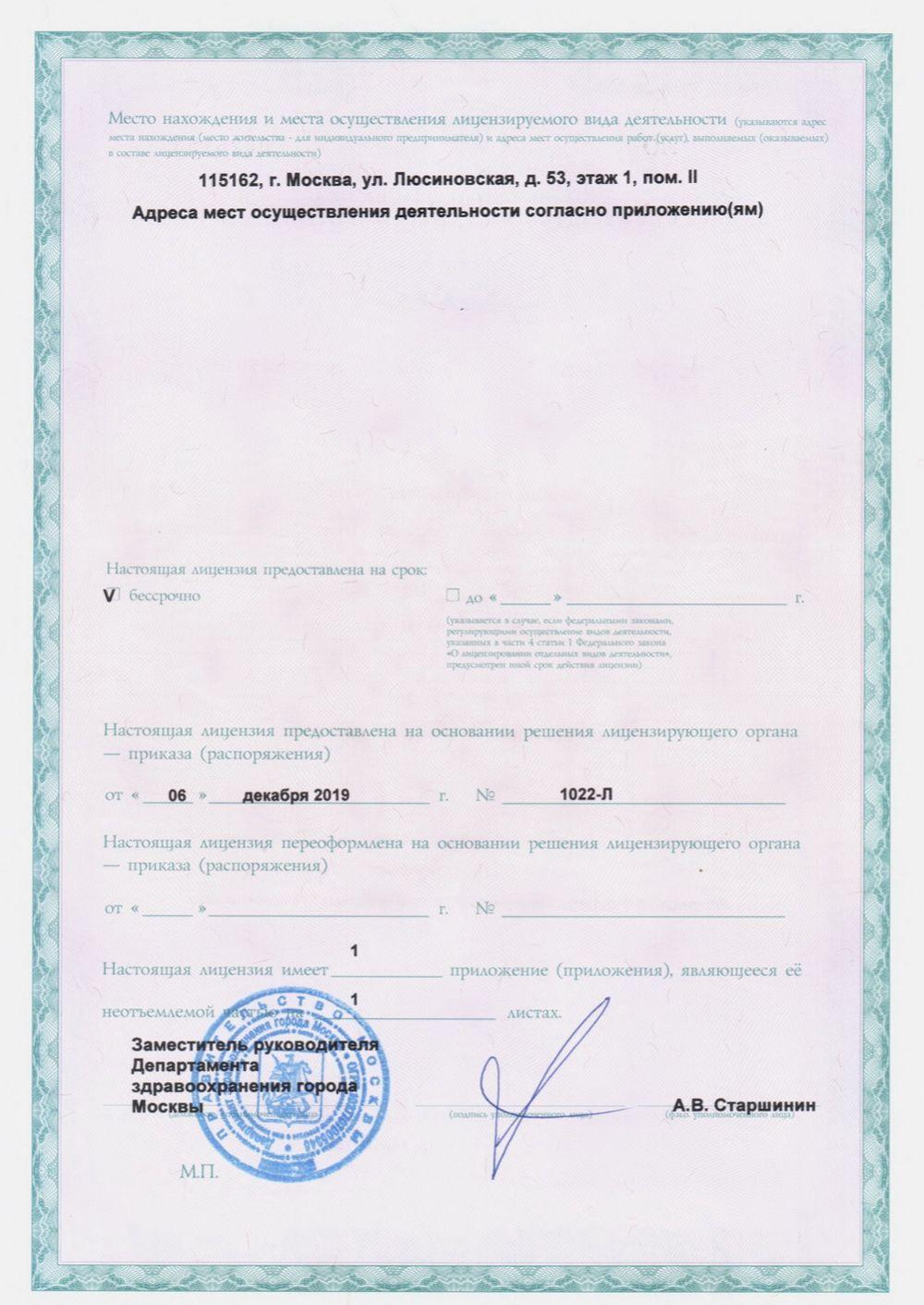 Лицензия клиника Dr.Akner
